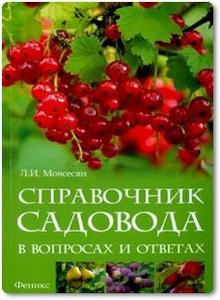 Справочник садовода в вопросах и ответах - Мовсесян Л. И.