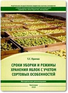 Сроки уборки и режимы хранения яблок с учетом сортовых особенностей - Причко Т. Г.
