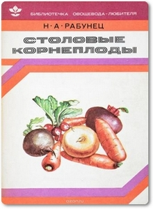 Столовые корнеплоды - Рабунец Н. А.