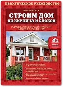 Строим дом из кирпича и блоков - Пономаренко В. Г.