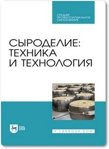 Сыроделие: Техника и технология - Раманаускас Р. И. и др.
