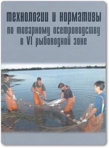 Технологии и нормативы по товарному осетроводству в VI рыбоводной зоне - Васильева Л. М. и др.
