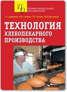 Технология хлебопекарного производства - Долматов Г. Г. и др.