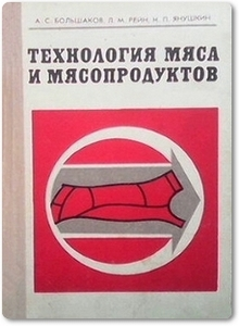 Технология мяса и мясопродуктов - Большаков А. С. и др.