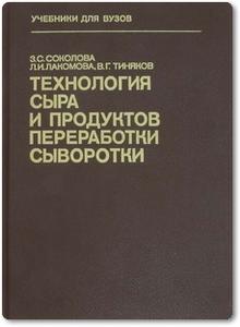 Технология сыра и продуктов переработки сыворотки - Соколова 3. и др.