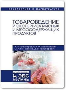 Товароведение и экспертиза мясных и мясосодержащих продуктов - Криштафович В. И. и др.
