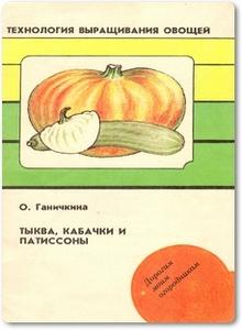 Тыква, кабачки и патиссоны - Ганичкина О.