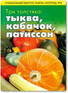 Тыква, Кабачок, Патиссон - Спецвыпуск газеты огород №4 2009