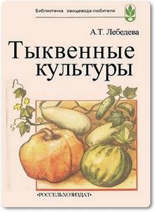 Тыквенные культуры - Лебедева А. Т.