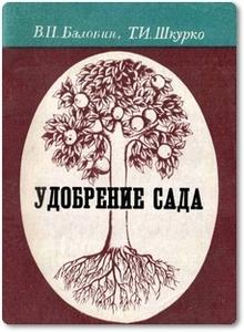 Удобрение сада - Балобин В. Н.