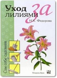 Уход за лилиями - Федорова Н. К.