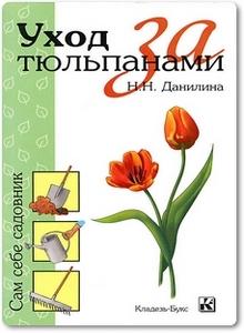 Уход за тюльпанами - Данилина Н. Н.