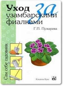 Уход за узамбарскими фиалками - Пузырева Г. П.