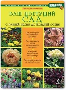 Ваш цветущий сад - Воронина С. И.
