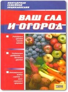 Ваш сад и огород - Петрушкова В. В.