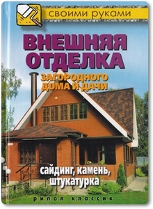 Внешняя отделка загородного дома и дачи - Жмакин М.