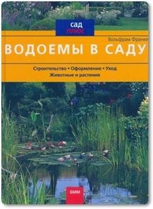 Водоемы в саду - Вольфрам Франке