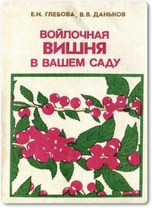 Войлочная вишня в вашем саду - Глебова Е. И.