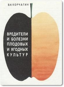 Вредители и болезни плодово ягодных культур - Корчагин В. Н.