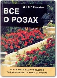 Всё о розах - Хессайон Д.
