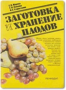 Заготовка и хранение плодов - Жарова С. Н. и др.