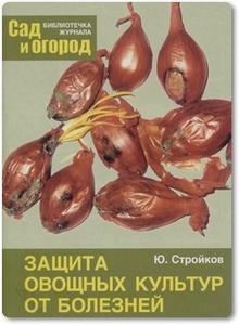 Защита овощных культур от болезней - Стройков Ю.