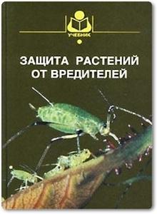 Защита растений от вредителей - Исаичев В. В.