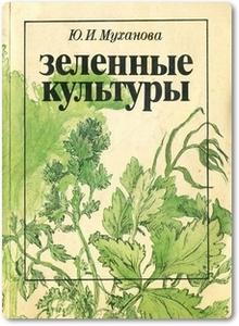 Зеленные культуры - Муханова Ю. И.