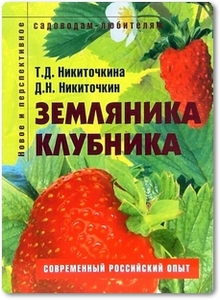 Земляника, клубника - Никиточкин Д. Н.