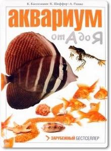 Аквариум от А до Я - Шеффер К. и др.
