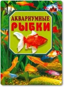 Аквариумные рыбки - Рублев С. В.