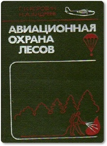 Авиационная охрана лесов - Коровин Г. Н.
