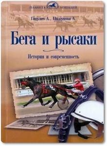 Бега и Рысаки: История и современность - Ганулич А. А.