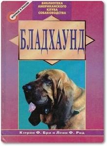 Бладхаунд - Кэтрин Ф. и др.