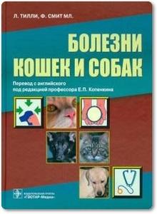 Болезни кошек и собак - Тилли Л.