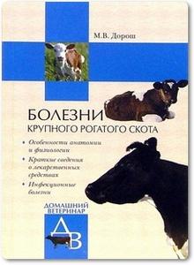 Болезни крупного рогатого скота - Дорош М. В.