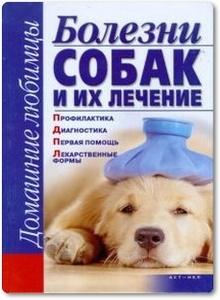 Болезни собак и их лечение - Гликина Е. Г.