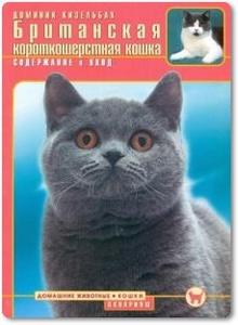 Британская короткошерстная кошка: содержание и уход - Кизельбах Д.