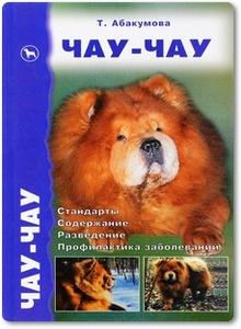 Чау-чау - Абакумова Т. И.