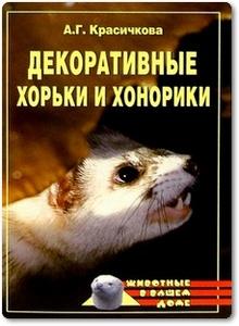 Декоративные хорьки и хонорики - Красичкова А.
