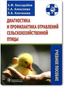 Диагностика и профилактика отравлений сельскохозяйственной птицы - Бессарабов Б. Ф. и др.