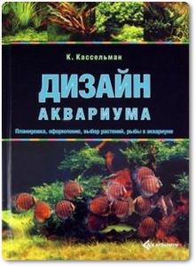 Дизайн аквариума - Кассельман К.