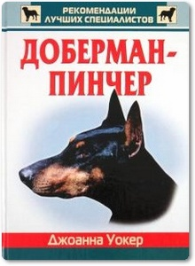 Доберман-пинчер - Джоанна Уокер