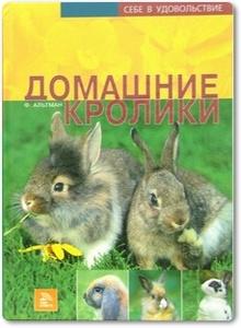 Домашние кролики - Альтман Ф.