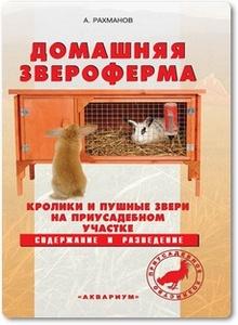 Домашняя звероферма - Рахманов А. И.