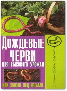 Дождевые черви для высокого урожая - Малай С. А.