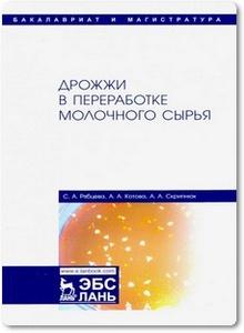 Дрожжи в переработке молочного сырья - Рябцева С. А.