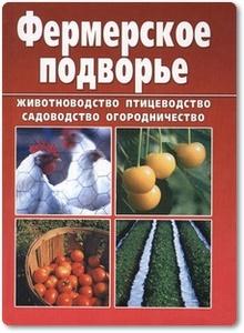 Фермерское подворье - Снегов А.