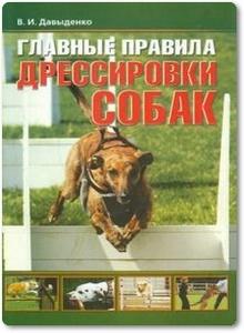 Главные правила дрессировки собак - Давыденко В. И.