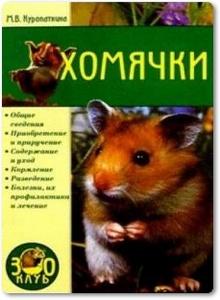 Хомячки - Куропаткина М. В.